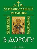 Елена Елецкая -33 православные молитвы в дорогу
