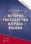 Алла Александровна Тимофеева - История государства и права России. Практикум