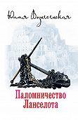 Юлия Вознесенская -Паломничество Ланселота