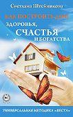 Светлана Штейникова -Как построить дом здоровья, счастья и богатства. Универсальная методика «ВЕСТА»