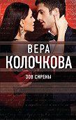 Вера Колочкова -Зов Сирены