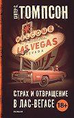 Хантер Томпсон -Страх и отвращение в Лас-Вегасе
