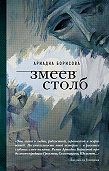Ариадна Борисова -Змеев столб