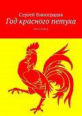 Сергей Виноградов -Год красного петуха. Книга вторая