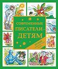 Екатерина Бурмистрова -Современные писатели – детям. Сказки