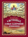 Евсевий Памфил -О мучениках, в земле Палестинской просиявших