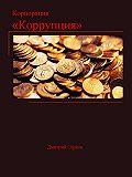Дмитрий Серков - Корпорация «Коррупция»