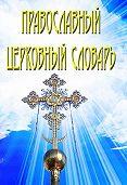 В. Южин - Православный церковный словарь