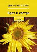 Евгения Коптелова -Брат исестра. Стихи