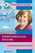 Ирина Малышева -Гипертоническая болезнь. Домашняя энциклопедия