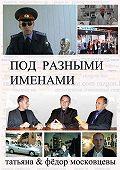 Федор Московцев -Под разными именами (сборник)