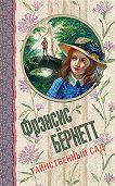 Фрэнсис Элиза Бёрнетт - Таинственный сад (сборник)