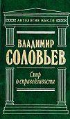 Владимир Сергеевич Соловьев - Три разговора о войне, прогрессе и конце всемирной истории