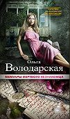 Ольга Володарская -Мемуары мертвого незнакомца