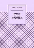 Алексей Шарыпов -Рецензия накнигу Алексея Слаповского «Неизвестность»