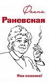 Оксана Морозова - Фаина Раневская. Как сказано!