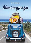 М. Саблин -Автотуризм. На примере поездки в Европу