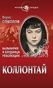 Борис Соколов - Коллонтай. Валькирия и блудница революции