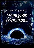 Майя Дордыкова -Горизонт Вечности