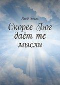 Яков Быль -Скорее Бог даёт те мысли