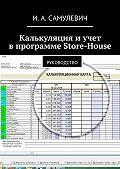 Ирина Самулевич -Калькуляция иучет впрограмме Store-House