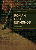 Александр Травников -Роман про шпионов. В2-х частях