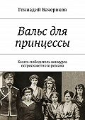 Геннадий Бачериков -Вальс для принцессы