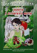 Лана Синявская - Невеста с Бесовского места