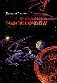 Евгений Сивков -Тайна трех измерений