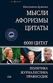 Константин Душенко -Мысли, афоризмы, цитаты. Политика, журналистика, правосудие
