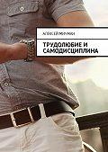 Алексей Мичман -Трудолюбие и самодисциплина