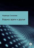 Надежда Соколова -Ведьма: враги и друзья