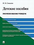 Ирина Сивакова - Детские пособия. Практическое пошаговое руководство