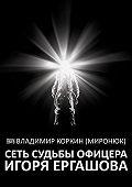 Владимир Коркин (Миронюк) -Сеть судьбы офицера Игоря Ергашова (сборник)