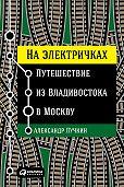 Александр Лучкин -На электричках: Путешествие из Владивостока в Москву