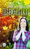 Світлана Румянцева -Дзвоники