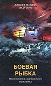 Лидл Симс -Боевая рыбка. Воспоминания американского подводника
