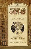 Джозеф Флетчер -Убийство в Миддл-темпл. Тайны Райчестера (сборник)