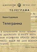 Вадим Кудрявцев -Телеграмма
