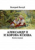 Валерий Вычуб -Александр II икорова Ксюша