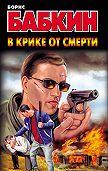 Борис Бабкин -В крике от смерти