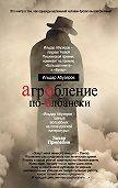 Ильдар Абузяров -Агробление по-олбански
