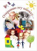 Валерий Кузьмин - Открываю эту книжку… (сборник)