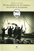 Юрий Бурлаков - Папанинская четверка: взлеты и падения
