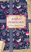Елена Ерофеева-Литвинская -Анна Павлова. Легенда русского балета