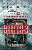 Владимир Прасолов -По следу «Аненербе». Вангол-3