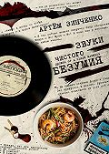 Артём Зинченко -Звуки чистого безумия
