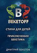 Дмитрий Бекетов -Стихи для детей. Приключения Бекетика