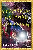 Сборник -Крымские легенды и сказания. Книга 1