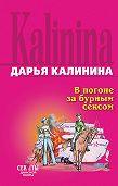 Дарья Калинина - В погоне за бурным сексом